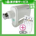 (あす楽対応)(視力回復装置・超音波治療器)(futawa-...