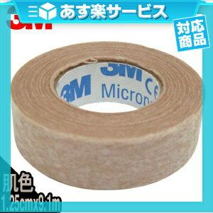 (あす楽発送 ポスト投函!)(送料無料)(目立たない不織布タイプ)3M マイクロポアー スキントーン サージカルテープ不織布 (全長9.1mx幅1.25cm) - 肌になじんで目立ちにくいテープ。傷あとの保護・まつエクの施術・美容ケア(ネコポス)【smtb-s】