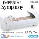 (牽引機能付き!)オスピナレーターインペリアルシンフォニー(Imperial Symphony) - TX-8800(SD-118A) 【s...