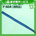 (あす楽対応)(消耗品・パーツ)ドクターメドマー Lサイズベルト(脚用)(Y-50A) - DM-5000EX/DM-6000共通【HLS_DU】
