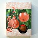 【送料無料】【ドライフルーツ】【白虎食品】味わい豊かな干し桃 10袋入り×2セット