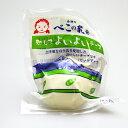 【会津中央乳業】べこの乳発 熱してよいよいチーズ100g×3個セット (モッツァレラチーズ)