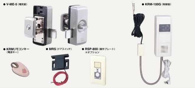 GOAL V-ME-5 KRM100シルバー364 RSP-800セット ゴール 住宅用電気錠システム電波キーシステムKRM-100RSP-800 電気錠操作器セット