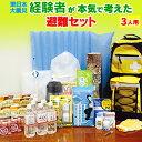 防災セット 3人用 OHS-31S (黄色)避難リック 防災リュック 避難セット 子供用 家庭用 避...