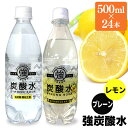 強炭酸水 500ml 24本 プレーン・レモン炭酸水 炭酸 ...