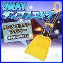 【送料無料】ダンスコ イエロー アイリスオーヤマ 除雪機 雪かき機 雪掻き機 除雪用品 大雪対策 除雪対策