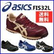 《送料無料》アシックス セーフティシューズ ウィンジョブ32L ローカット 紐タイプ FIS32L 4101 25.0〜28.0cm【asics 安全靴アシックス 作業 安全 シューズ 安全靴】【TC】【HL532P11May13】