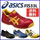 《送料無料》アシックス セーフティシューズ FIS33L asics ウィンジョブ33L ローカット 紐タイプ【TC】【TN】