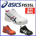 【安全靴 アシックス asics スニーカー 作業靴 送料無料】 《送料無料》 アシックス 作業用靴 ウィンジョブ35L ブラックXホワイト ホワイトXネイビー...