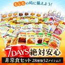 非常食セット 7日分 AHS-7S【発送目安:ご注文から60...