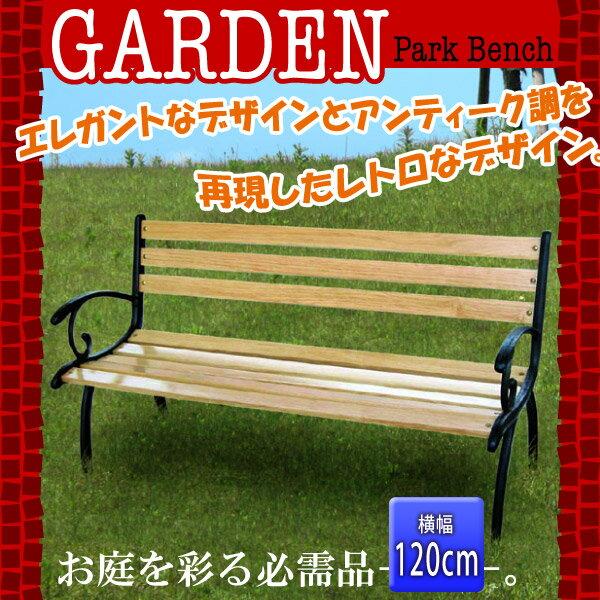 【送料無料】パークベンチ G210 81052【FB】【TC】GEYS