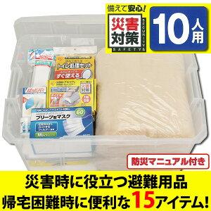 【送料無料】≪新商品≫避難セット10人用HS10N【アイリスオーヤマ】【防災グッズ】