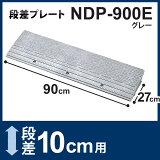 �ڹ⤵10����90cm���ʺ��ץ졼�� NDP-900E ���졼 [�� �ָ� ���� ��� �����ǥ˥� �����ǥ����� �٥��� �� �ʺ��ץ졼�� �ĤޤŤ��ɻ� ž���ɻ� �Х��� ��ž�� �����ꥹ�������]��HL532P11May13��