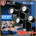 【2個セット】AC式センサーライト 2灯式 LSL-ACTN...