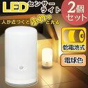 【2個セット】乾電池式 LEDセンサーライト BSL-10L...