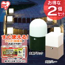 【送料無料】【2個セット】ガーデンセンサーライトZSL-MA・KA 丸型・角型 ブラック・グレー 電池付 アイリスオーヤマ【HL532P11May13】