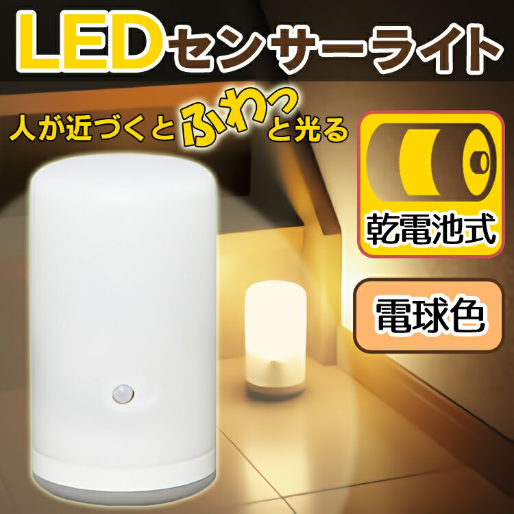 乾電池式 LEDセンサーライト BSL-10L スタンドタイプ ホワイト (電球色)【セン…...:lock110:10018066