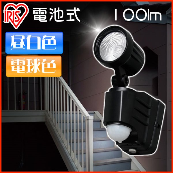 乾電池式 センサーライト 1灯式 電球色相当(LSL-B3SL-100)・昼白色相当(LS…...:lock110:10003240