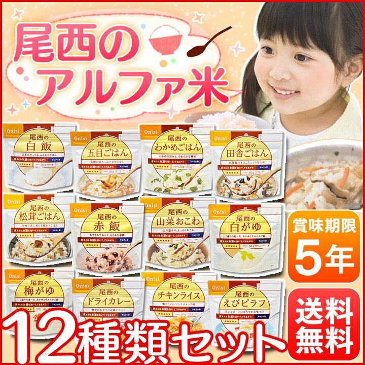 【送料無料】非常食 12食セット 尾西食品のアルファ米 5年保存 12種類セット コンプリ…...:lock110:10059629