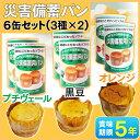 災害備蓄用パン6缶セット 【賞味期限5年保証】非常食 保存食...