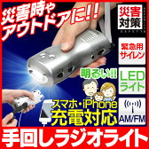 手回し充電ラジオライト JTL-23 防災 防犯 緊急時 懐中電灯 非常用 アイリスオーヤマ