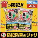 【軽石配合】防犯防草のジャリ 40L ブラウンミックス 3色...