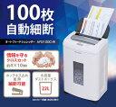 オートフィードシュレッダー AFS100C-W [アイリスオーヤマ シュレッター オフィス用品 業務...