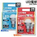 アイリスオーヤマ ☆お得な2個入りセット☆ LED電球 小形(230lm) 昼白色LDA4N-H-E17-V6×2・電球色LDA4L-H-E17-V6×2 62...