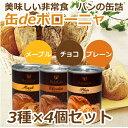 【12缶セット】缶deボローニャ 非常食 送料無料 ボローニャのパンの缶詰 (プレーン×4/チョコ×...