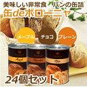 【24缶セット】缶deボローニャ パンの缶詰プレーン24缶/...