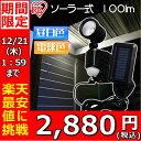 ソーラータイプで電源不要!省エネセンサーライト♪【送料無料】ソーラー式センサーラ