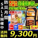 防災セット 1人用 OHS-11S 送料無料[避難セット 家...