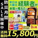 【3人用】防災セット 家族3人用 OHS-31S 送料無料避難リック 防災リュック 避難セット 子供...