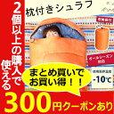 シュラフ 枕付き M180-75・E200寝袋 ねぶくろ 封...