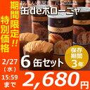 【6缶セット】保存パン 缶deボローニャ パンの缶詰 (プレ...