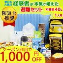 防災セット 1人用 OHS-11S(黄色)[避難セット 家庭用 避難用品 非常用持ち出し袋 非常食 ...