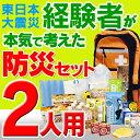 防災セット 2人用 ★東日本大震災経験者...