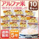 【10食セット】アルファ米 白飯 101SE 尾西食品 防災...