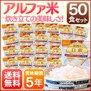 【保存期間5年】非常食 尾西食品のアルファ米 白飯 50食セ...