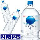 キリン アルカリイオンの水 2L×12本 PET 水 みず Water ミネラルウォーター mizu イオンの水 あるかりいおん みねらるうぉーたー 2L×12..