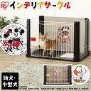 インテリアサークル DPIS-960 ミッキー プー送料無料 ペットサークル 柵 室内 サークル 犬用ケージ 犬ケージ 檻 オシャレ ディズニー