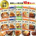 非常食 おかず 美味しい防災食 10食セット サバ味噌 ハン...
