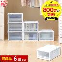 【6個セット】チェストBC-S 白/クリア 衣装ケース 衣装...