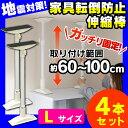 【4本セット】【取り付け範囲:約60〜100cm】家具転倒防...