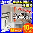 【10本セット】【取り付け範囲:約40〜60cm】家具転倒防...
