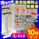 【10本セット】【取り付け範囲:約60〜100cm】家具転倒...