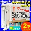 【2本セット】家具転倒防止伸縮棒 ML KTB-50(取り付...