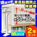 【予約】【2本セット】家具転倒防止伸縮棒 ML KTB-50...