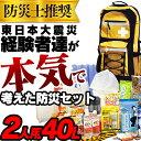 防災セット 2人用 地震対策24点避難セット防災リュック 避...