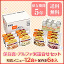 非常食 セット 防災セット 尾西のごはんシリーズ BW 和食...
